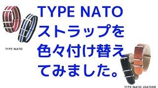 TYPENATOストラップを楽しもう!着せ替え編。