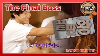 [Rookie King BTS Ep1-4] Penalty parade decided by hit and miss card game!