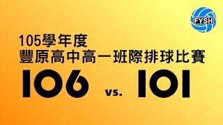 豐原高中105學年度班際排球比賽106 vs 101 (最後有彩蛋)