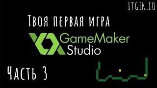 Уроки по GameMaker. Как создать свою игру на Гейммекер. Платформер на GameMaker Часть 3