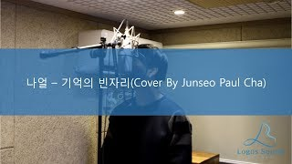 나얼 - 기억의 빈자리 (Cover By Junseo Paul Cha 차준서)