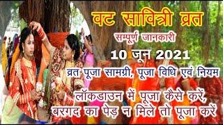 वट सावित्री व्रत 2020, पूजा सामग्री, विधि एवं नियम, लॉकडाउन में घर पर पूजा कैसे करें, Vat Savitri