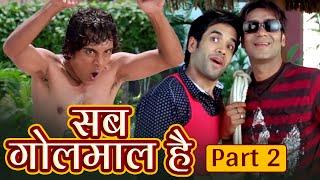 सब गोलमाल है   Best Comedy Scenes Movie Golmaal & Golmaal Returns Part 2   Ajay Devgn - Paresh Rawal
