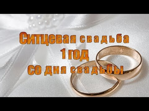 Ситцевая свадьба   1 год со дня свадьбы