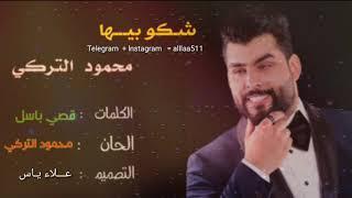 اغاني طرب MP3 شكو بيها - محمود التركي - حصريا. 2020 تحميل MP3