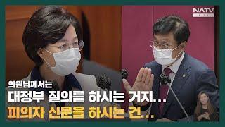 """""""피의자 신문하시나"""" 박형수 국민의힘 의원 질문에 대한 추미애 법무부 장관의 답변"""