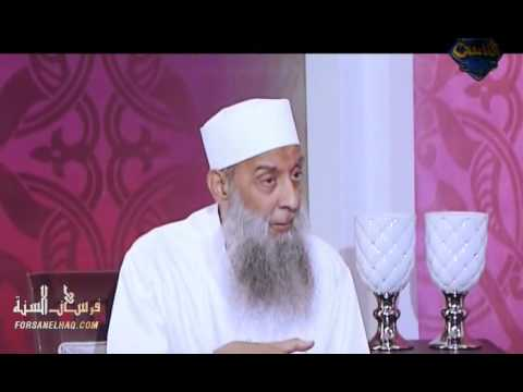 البيوت المسلمة 2 مع الشيخ أبو اسحق الحويني