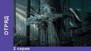 "Русский сериал ""Отряд"" (2008), Отряд 2 серия"