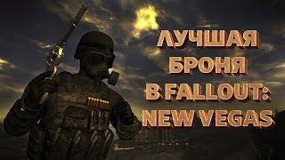 ТОП-5 ЛУЧШЕЙ БРОНИ В FALLOUT: NEW VEGAS