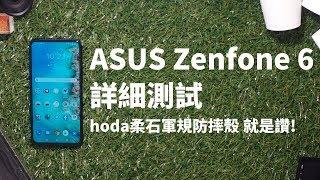 【束褲科技】ASUS Zenfone 6 詳細測試 I Hoda柔石軍規防摔殼就是讚