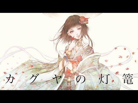 カグヤの灯篭 / flower
