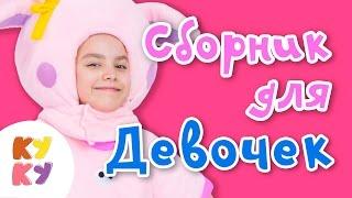 КУКУТИКИ - СБОРНИК для девочек - Веселые танцевальные развивающие детские песни для малышей девочек