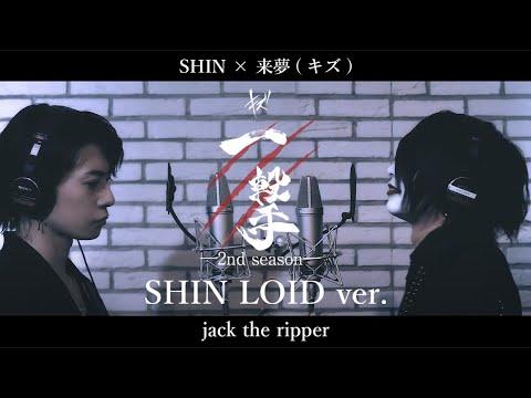 SHIN x LiME (Kizu) - jack the ripper
