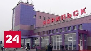 В Норильске завершилась реконструкция взлетно-посадочной полосы - Россия 24