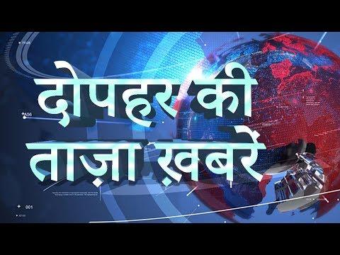 दोपहर की ताज़ा ख़बरें | Mid day news | Breaking news | News headlines | Nonstop news