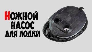 Насосы лягушка для резиновых лодок в москве