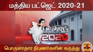 மத்திய பட்ஜெட் 2020-21 : பொருளாதார நிபுணர்களின் கருத்து | Budget