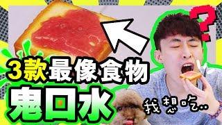 淘寶開箱:三大「最像食物」的鬼口水?你能分得出來嗎…😋(中文字幕)