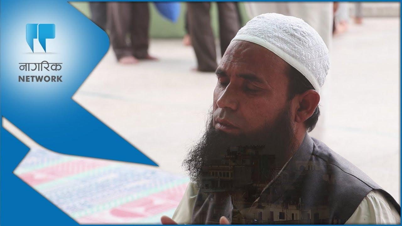 कुरान मियाँको रमजान (भिडियो)