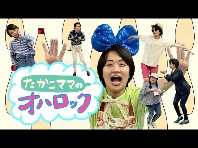 【直川アナが歌って踊る】たかこママのおはロック(慎吾ママのおはロック) / 慎吾ママ(cover)
