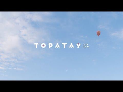 Видеоролик о геопарке Торатау