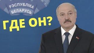 Лукашенко всех ОБМАНУЛ. НУ И НОВОСТИ! #43