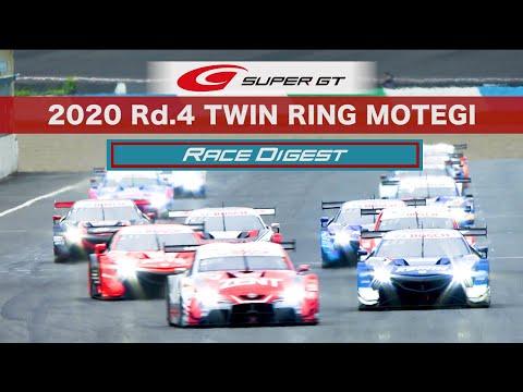 2020年スーパーGTツインリングもてぎ 決勝レースの中から気になるシーンをダイジェストにまとめたハイライト動画