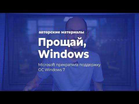 Прощай, Windows. Microsoft прекратила поддержку Windows 7