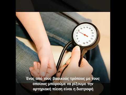 Αρτηριακή πίεση από 160 έως 50 που κάνουν