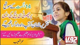 14 august speech in urdu - Thủ thuật máy tính - Chia sẽ kinh