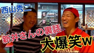 元カープ西山さんに新井さんの引退について聞いたら昔のヤバ過ぎる裏話が聞けちゃいましたwww