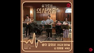Hospital Playlist OST Part 10 Oh! What A Shiny Night 밤이깊었네 (Drama Ver.) - Mido And Parasol (미도와 파라솔)