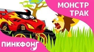 Монстр Трак в Джунглях   Песни про Монстр Трак   Песни про Машины   Пинкфонг Песни для Детей