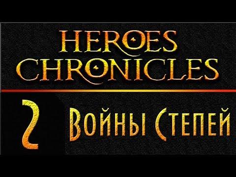 Скачать героев меча и магии 3 58