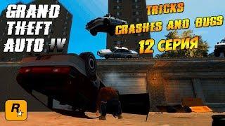 GTA 4-Трюки, Аварии и Баги #12 (Tricks, Crashes and Bugs)