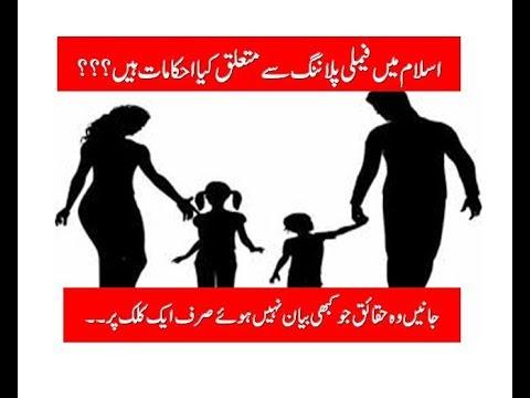 Family Planing In Islam | Rah e Falah | 05 June 2018 | KN NEWS