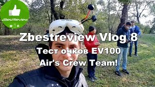 ✔ Zbestreview Vlog 8! Тест очков Eachine EV100 -  Air