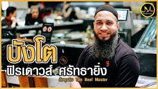Makan Inside : โต ฟิรเดาวส์ ศรัทธายิ่ง The Beef Master