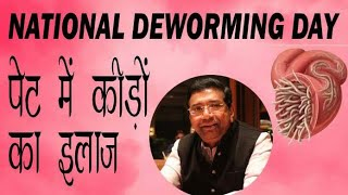 Deworming How & When ?  Treatment and Prevention of Intestinal Worms