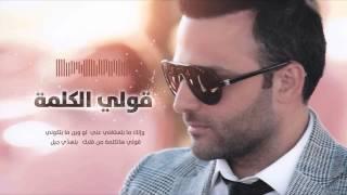 Hani Mitwasi - Ouli el Kelmeh قولي الكلمة تحميل MP3