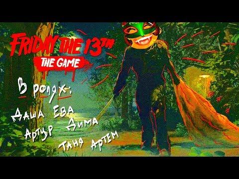 Friday the 13th: The Game - Толерантный стрим (Stream)