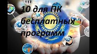10 для ПК бесплатных программ  , иметь которые должен  каждый игрок