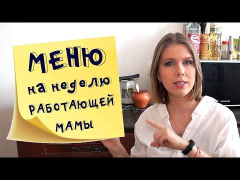 Меню на неделю и текущая закупка продуктов  Видео № 10 2021 март