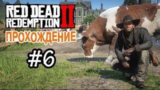 Прохождение Red Dead Redemption 2 #6