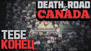 Death Road to Canada - Хардкорное Зомби Выживание (превью на русском)