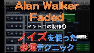 EDM作り方  Alan Walker Faded  イントロコピー4 ノイズを使った必須テクニック