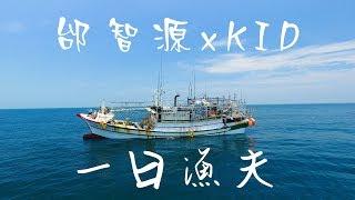《一日系列第二十五集》邰智源再度挑戰出海和KID一起當漁夫?!-一日漁夫One-Day Fisherman