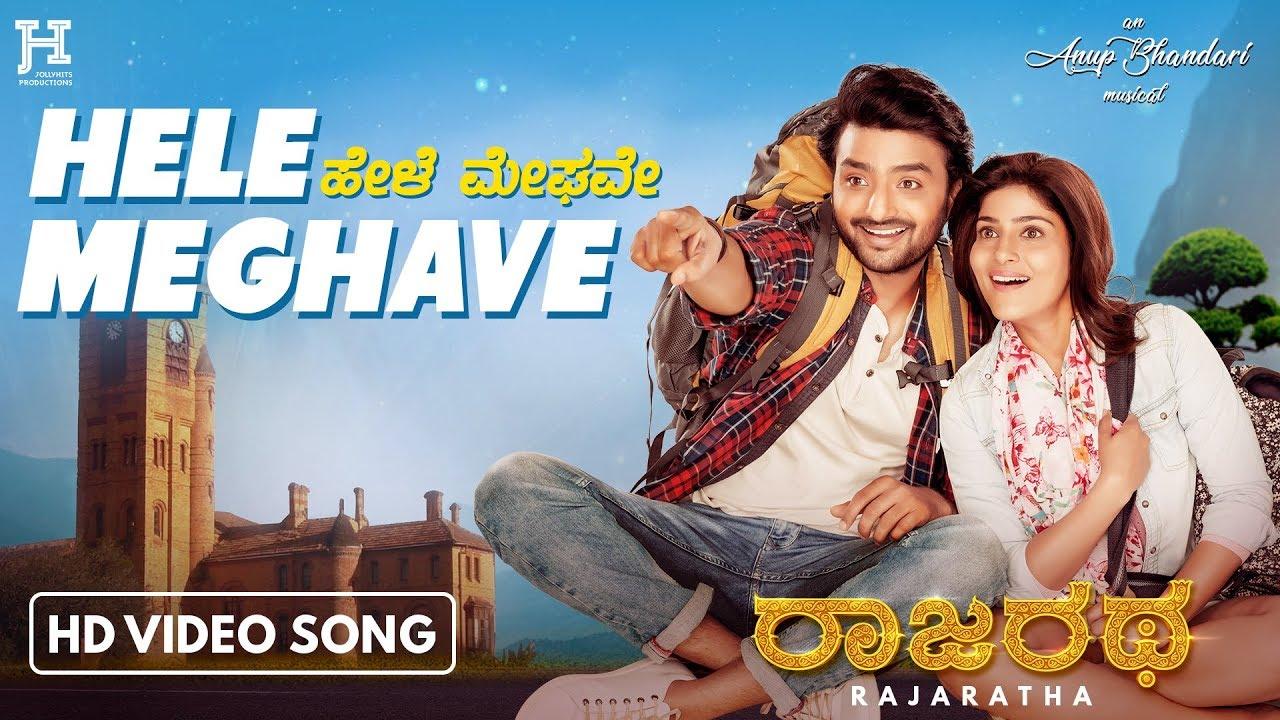 Hele Meghave lyrics - Rajaratha - spider lyrics