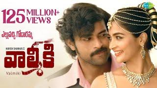 Elluvochi Godaramma Full Video Song | Valmiki Telugu Film | SPB, P Susheela