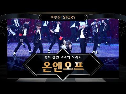 [로투킹' Story] ♬ 온앤오프(ONF) 'It's Raining(원곡 : 비)' @ 로드 투 킹덤 3차 경연 <너의 노래>